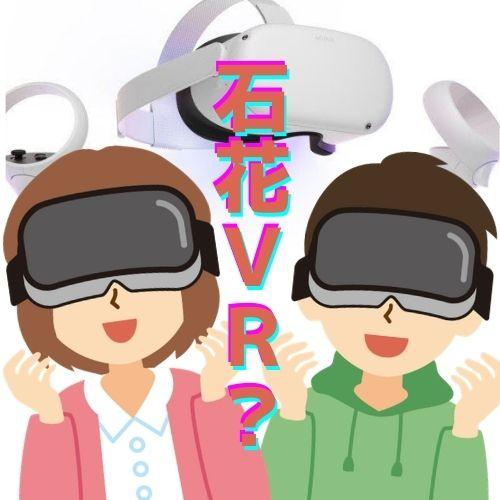 石花VR体験会のページを公開しました